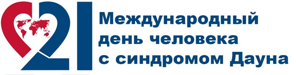 21 марта Международный день человека с синдромом Дауна. День особенных людей)))