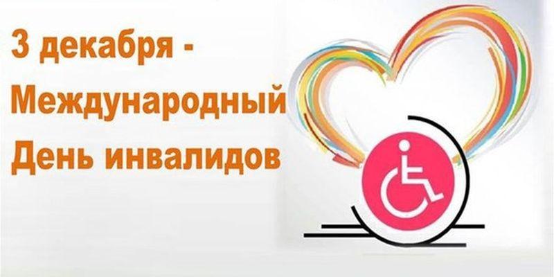 Инвалидность — не приговор!