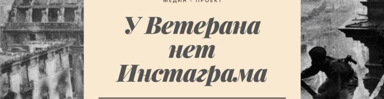 Молодёжный патриотический медиа-проект «У Ветерана Нет Инстаграма»!