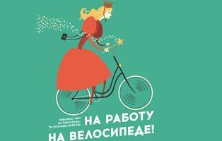 На работу на велосипеде.